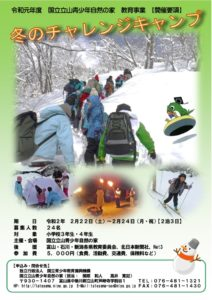 R1冬チャレ開催要項(表)のサムネイル