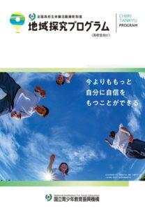 地域探究プログラムパンフレット(高校生向け)のサムネイル