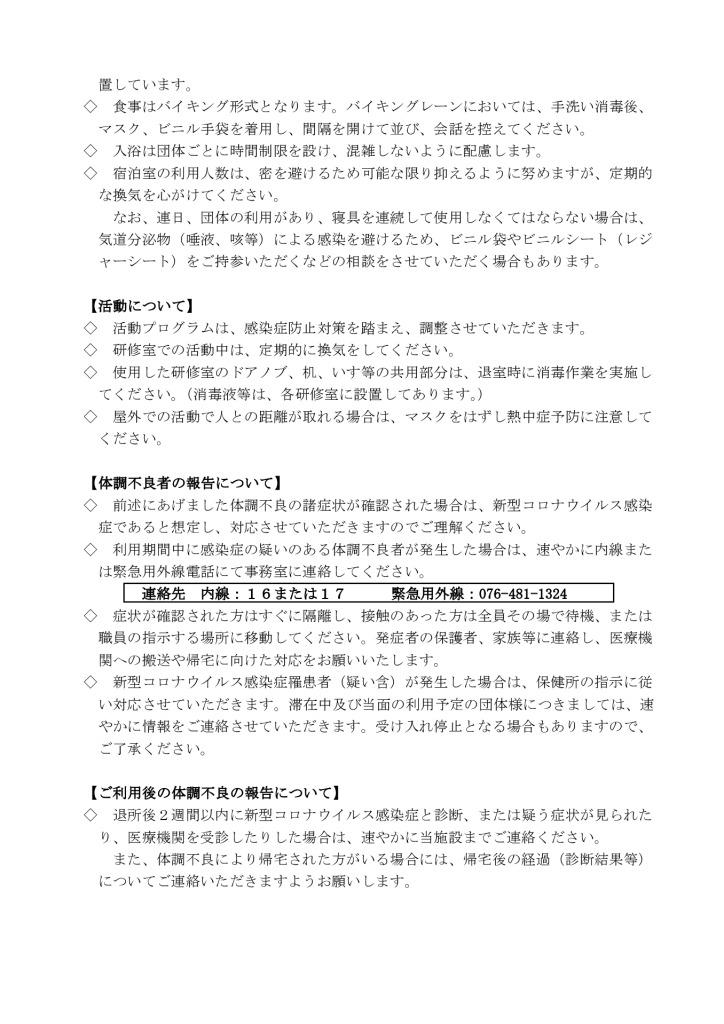 002_新型コロナウイルス感染症防止のための利用ガイドライン(R3.7.16改訂)のサムネイル