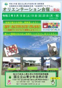 【募集要項】4地域探究プログラム(日帰り)のサムネイル