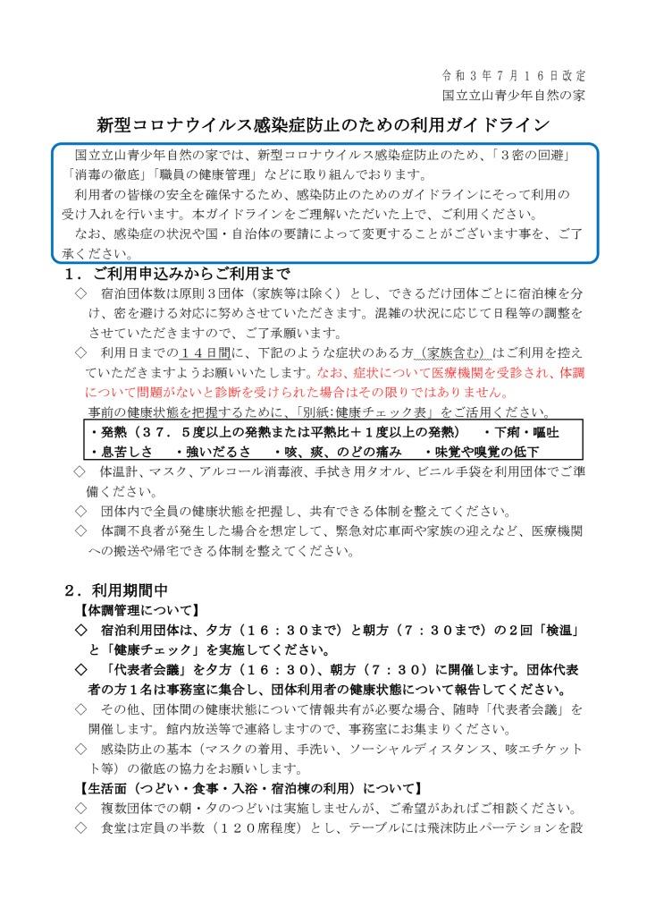 001_新型コロナウイルス感染症防止のための利用ガイドライン(R3.7.16改訂)のサムネイル