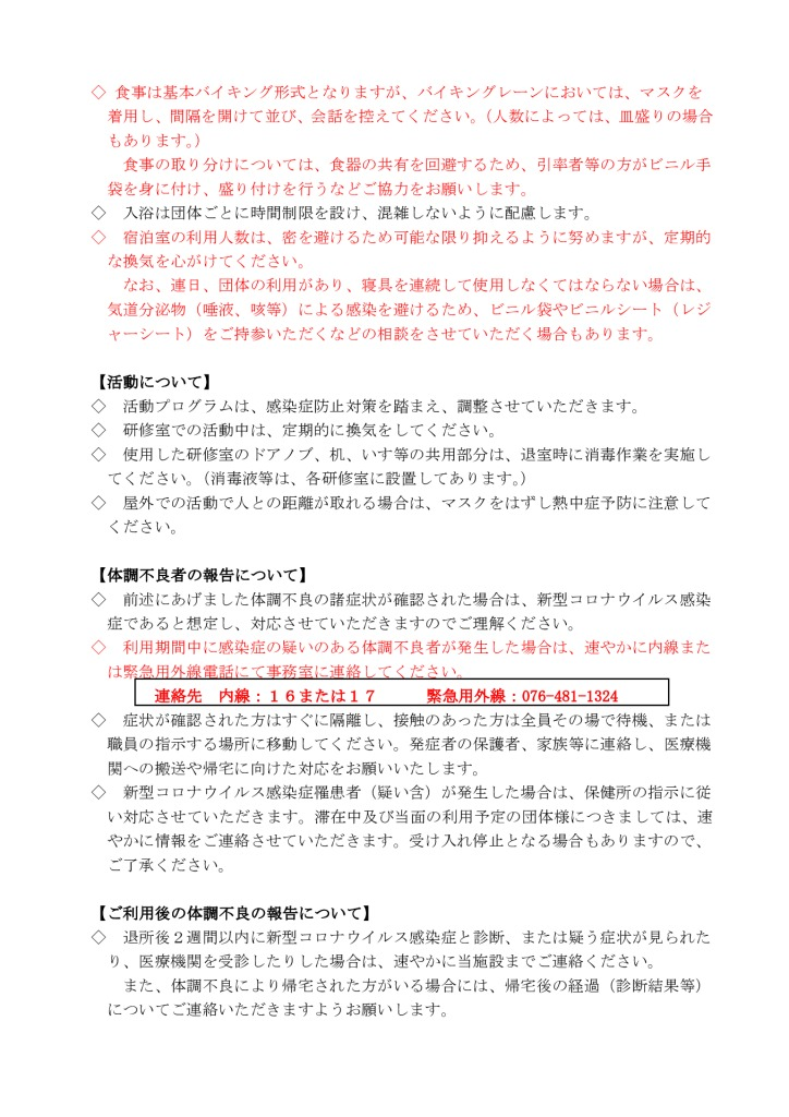 guideline2のサムネイル